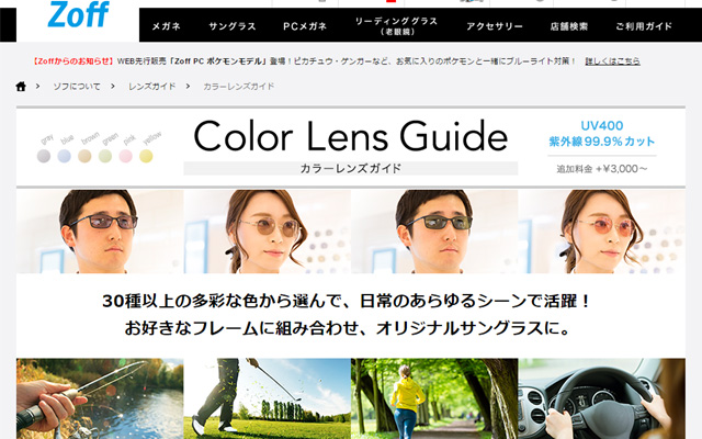 ZOFF Color Lens Selection