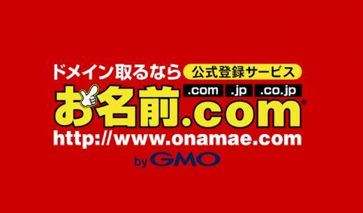 お名前.comアイキャッチ