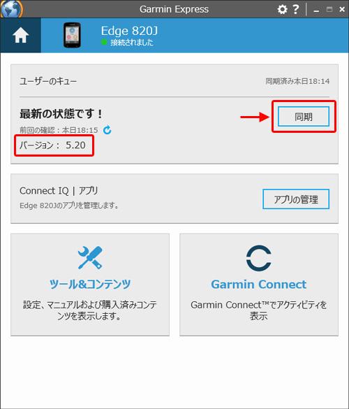 Garmin Express画面2