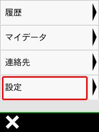 Garmin EDGE 820J設定画面