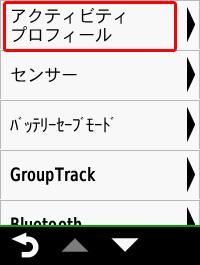 Garmin EDGE 820Jメニュー画面2
