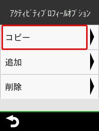 Garmin EDGE 820Jメニュー画面4