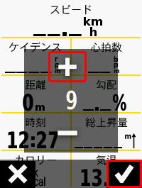 Garmin EDGE 820Jメニュー4