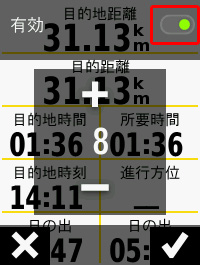 Garmin EDGE 820Jメニュー6