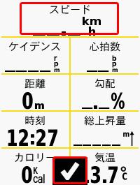 Garmin EDGE 820Jメニュー7