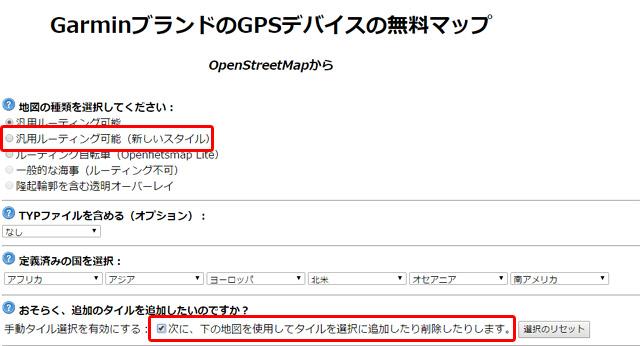 OSMコンバートサイト1
