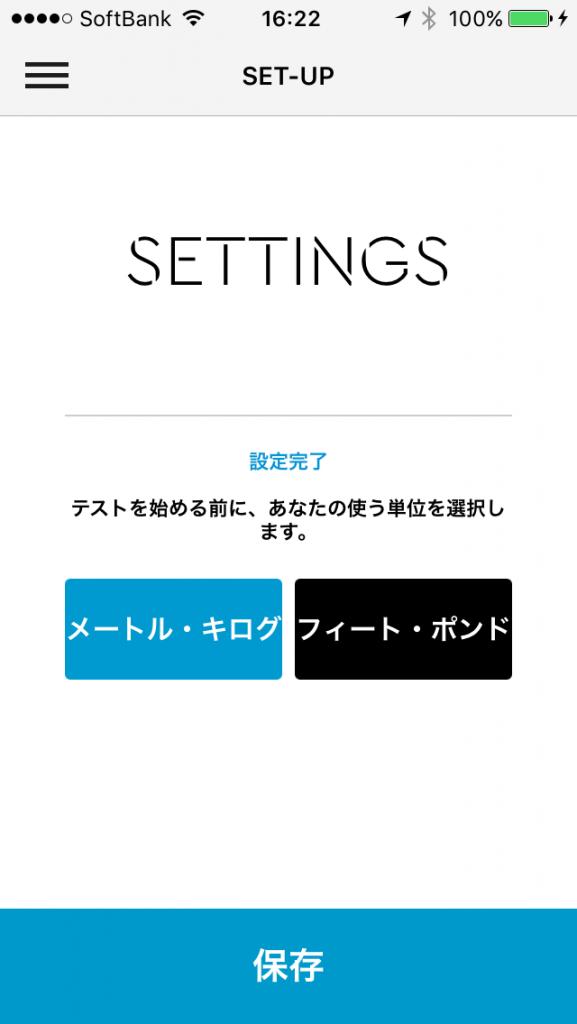 フィジークスパインコンセプトアプリ01