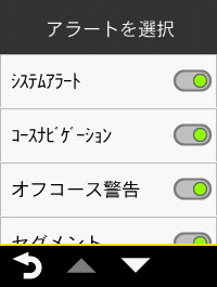 Garmin EDGE 820J設定画面4