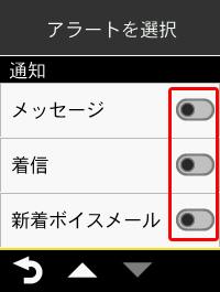 Garmin EDGE 820J設定画面5