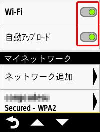 Garmin EDGE 820J設定画面9