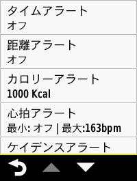 Garmin EDGE 820J設定画面14