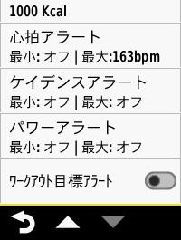 Garmin EDGE 820J設定画面15