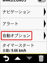 Garmin EDGE 820J設定画面16
