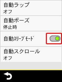 Garmin EDGE 820J設定画面17