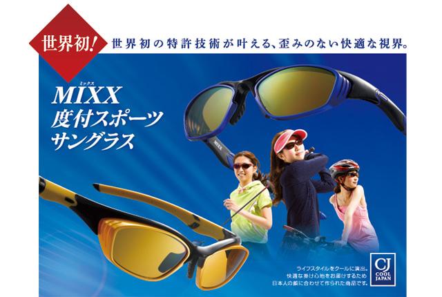 MIXX(ミックス)スポーツアイウェア