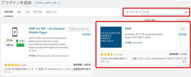 AMP設定方法01