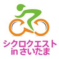 女性が参加しやすく楽しめるサイクルイベントシクロクエスト